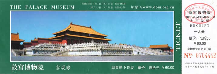 Entrance ticket to Beijing's famous attraction, the Forbidden City