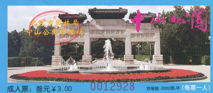 Entrance ticket to the Ming Dynasty Tombs close to Beijing