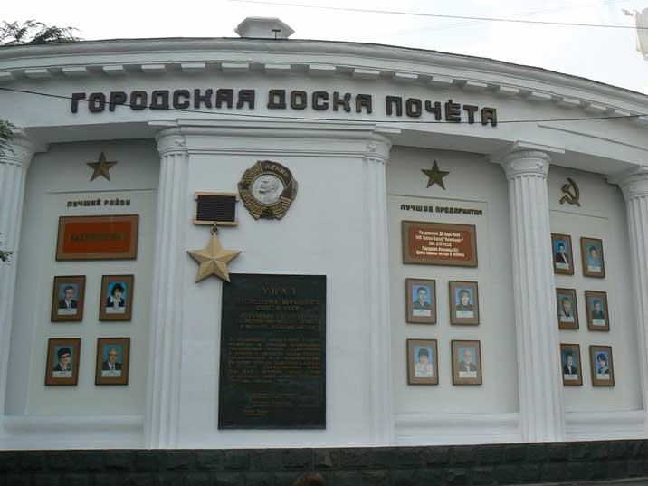Lenin Order and Gold Star Medal on the City Honour Board