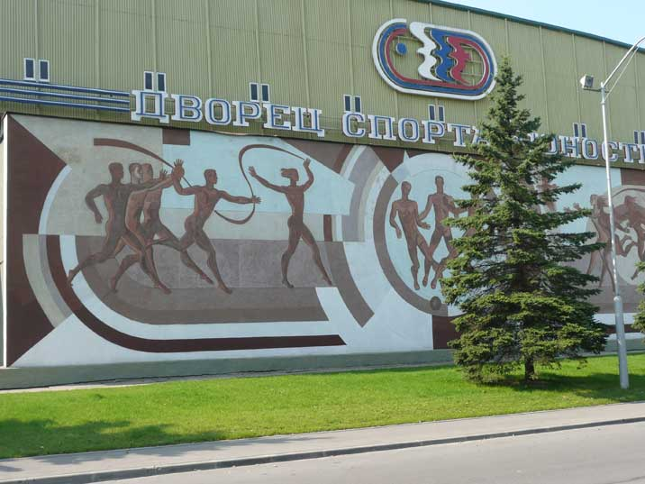 Soviet mural painting on the Yunost (youth) Sports Centre