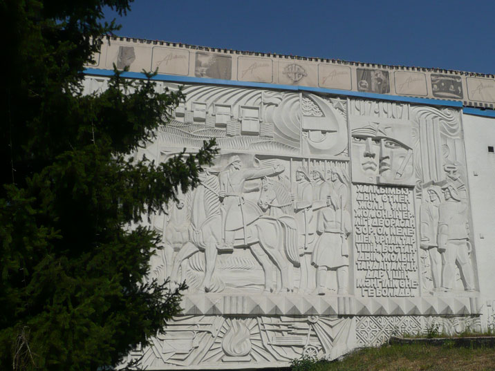 Soviet decorations on the outer wall of the Arman Cinema building