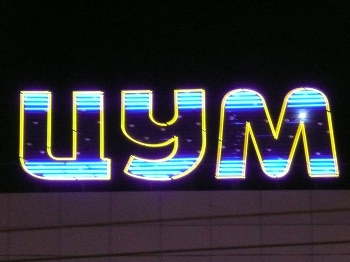TsUM (Central Universal Department Store) department stores can be found in many former Soviet cities