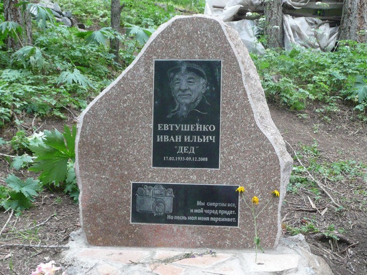Grave of Ivan Yevtushenko, a Kyrgyz photographer who shot many photos on the Ala Archa mountains