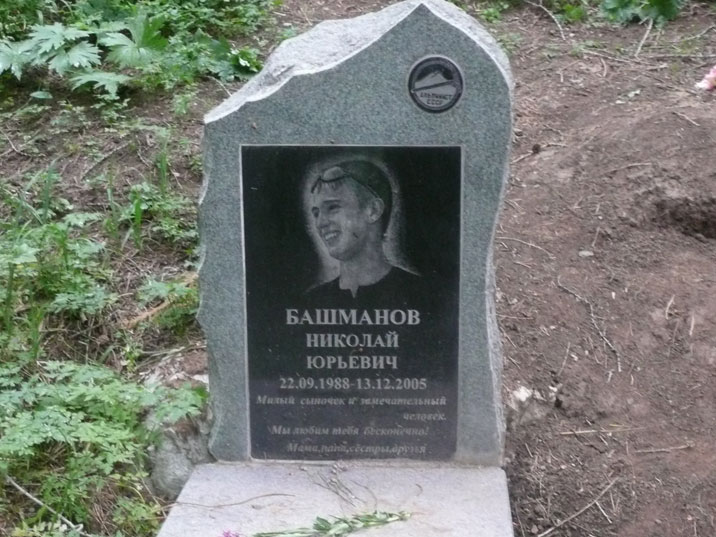 Grave of Nicholas Bashmanov, a 17 year old Kyrgyz mountaineer who died during a student volleyball match in Moscow