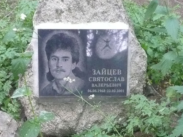 Grave of Svyatoslav Zaytsev a Skier who died at the age of 32 years in 2001 when he was caught by an avalanche during a ski trip on Kungei Ala Atoo