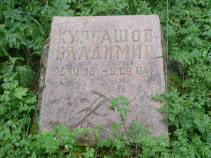 Grave of Vladimir Kurgashev, the first of 9 mountaineers who was buried in 1964 at the Ala Archa Mountaineers cemetery
