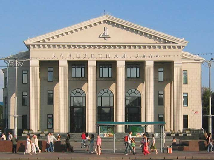 Belarus Philharmonic Concert Hall on Yakub Kolas Square