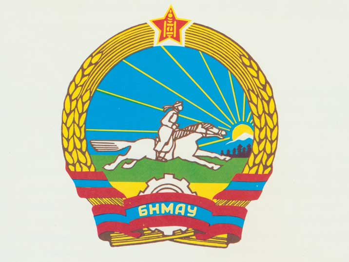 Emblem of the People's Republic of Mongolia, depicting a man on a horse and the sunrise above the mountains