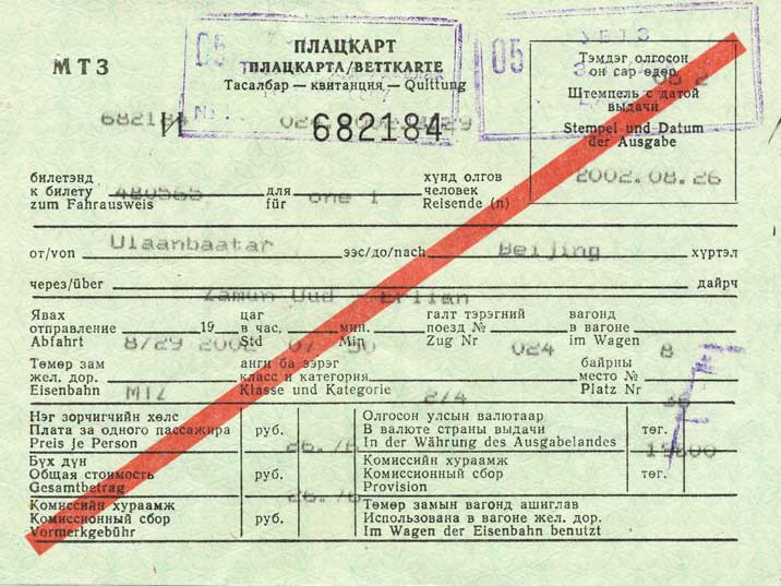 Mongolian Railways train ticket from Ulan Bator to Beijing