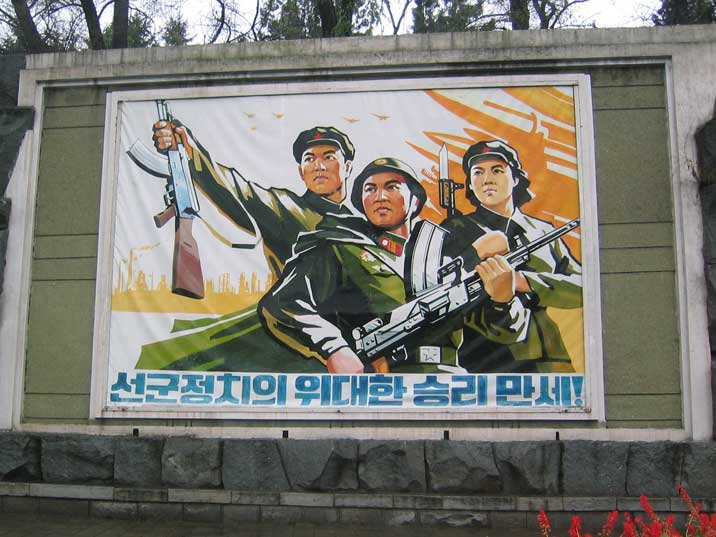 Pyongyang propaganda billboard depicting the Korean Army