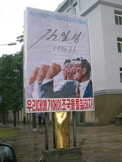 Pyongyang street propaganda poster dated 7the of July 1994