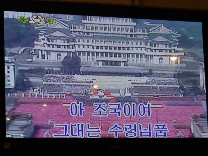 Image from the Karaoke system showing of a mass gathering on Kin Il Sung Square in Pyongyang