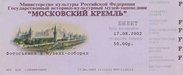Entrance ticket gives admission to all buildings in the Kremlin
