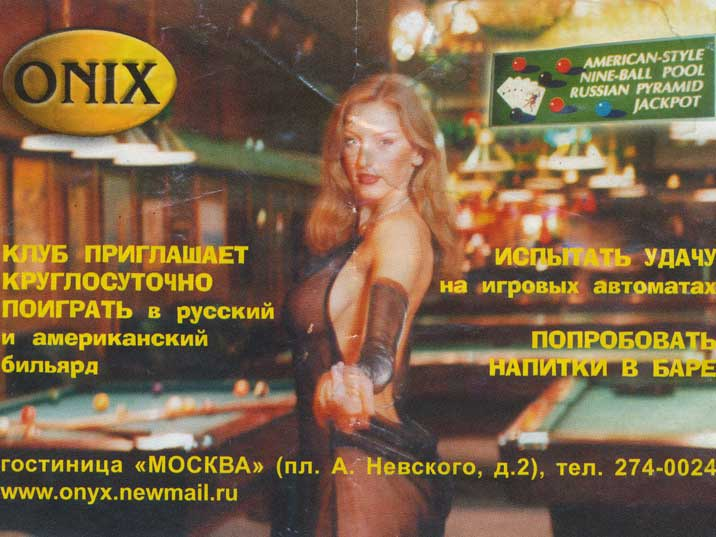 Russian flyer with sexy lady for the Hotel Moscow Onix club