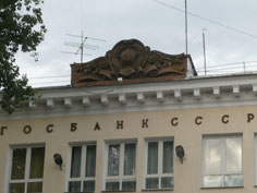 Gosbank was the State Bank of the USSR and was actually the only bank in the Union until 1987