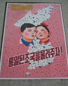 North Korean propaganda poster for a unified Korea at the DMZ